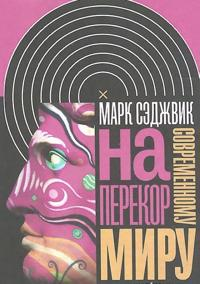 Naperekor sovremennomu miru: Traditsionalizm i tajnaja intellektualnaja istorija XX veka