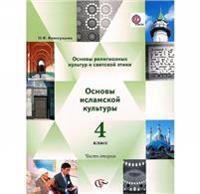 Osnovy religioznykh kultur i svetskoj etiki. 4 klass. Uchebnik. V 2 knigakh (komplekt)