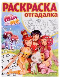 Mija i Ja. Raskraska-otgadalka