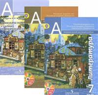 Literatura. 7 klass. Uchebnik. V 2 chastjakh (komplekt iz 2 knig + CD)