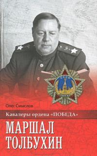 Marshal Tolbukhin