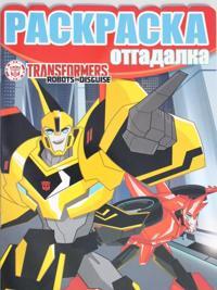Transformery. Raskraska-otgadalka