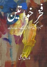Fakhr E Kawateen