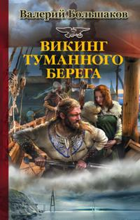 Viking tumannogo berega