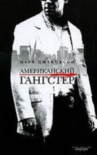 Amerikanskij gangster