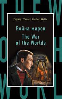 Vojna mirov = The War of the Worlds