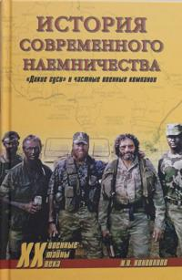 """Istorija sovremennogo naemnichestva. """"Dikie gusi"""" i chastnye voennye kompanii"""