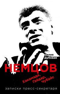 Nemtsov, Khakamada, Gajdar, Chubajs. Zapiski press-sekretarja