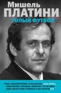 Mishel Platini. Golyj futbol