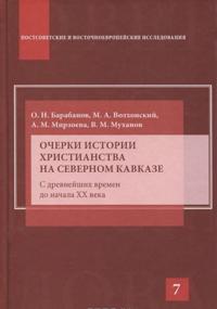 Ocherki istorii khristianstva na Severnom Kavkaze. S drevnejshikh vremen do nachala XX veka
