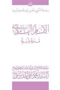 Al-Imam Al-Hadi (Ghudwa Wa Uswa) (12): Silsilat Al-Nabi Wa Ahl-E-Bayte