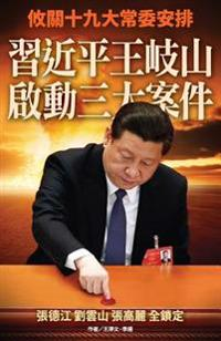 XI Jinping and Wang Qishan Started Three Major Cases
