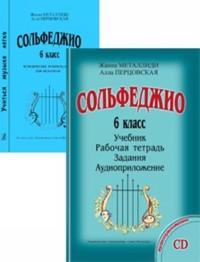 Serija «Uchitsja muzyke legko». Solfedzhio. 6 kl. Komplekt pedagoga: uchebnik (rabochaja tetrad, zadanija) +CD, metodich. rekomendatsii