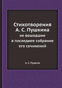 Stihotvoreniya A. S. Pushkina Ne Voshedshie V Poslednee Sobranie Ego Sochinenij