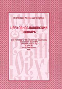 Tserkovnoslavjanskij slovar dlja tolkovogo chtenija svjatogo Evangelija, chasoslova, psaltiri, oktoikha (uchebnykh) i drugikh bogosluzhebnykh knig