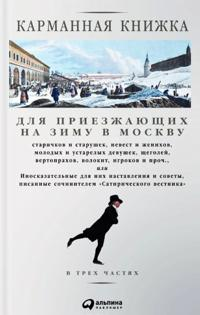 Karmannaja knizhka dlja priezzhajuschikh na zimu v Moskvu