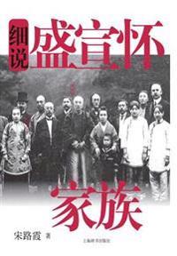 细说中国近现代&#23细说盛宣怀家族 - 世纪集&#22242