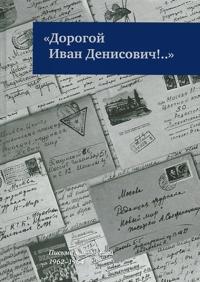 """Dorogoj Ivan Denisovich!.."" Pisma chitatelej 1962-1964"