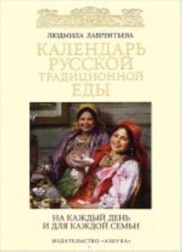 Kalendar russkoj traditsionnoj edy.Na kazhdyj den i dlja kazhdoj semi