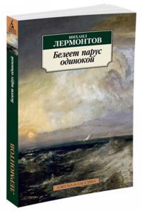 Beleet parus odinokoj/Lermontov M.