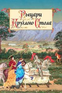 Rytsari Kruglogo Stola. Predanija romanskikh narodov srednevekovoj Evropy