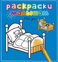Moj dom. Raskraska -  - böcker (9785389056862)     Bokhandel