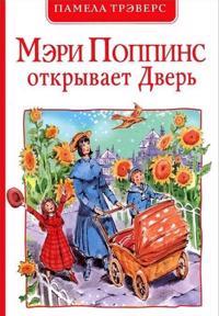 Meri Poppins otkryvaet Dver