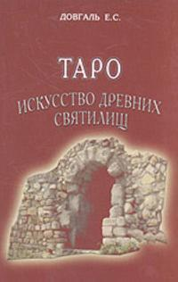 Taro. Iskusstvo drevnikh svjatilisch