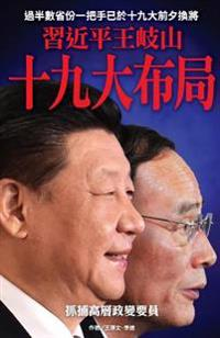 XI Jinping & Wang Qishan's Arrangement for the 19th Parthy Congress