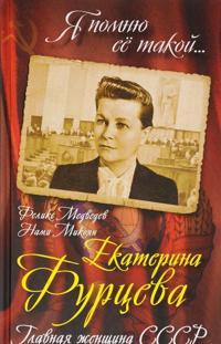 Ekaterina Furtseva. Glavnaja zhenschina SSSR