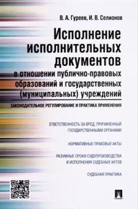 Ispolnenie ispolnitelnykh dokumentov v otnoshenii publichno-pravovykh obrazovanij i gosudarstvennykh (munitsipalnykh) uchrezhdenij
