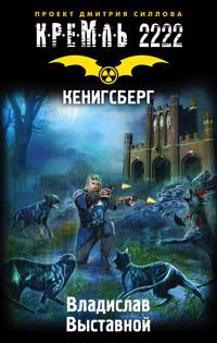 Kreml 2222. Kenigsberg
