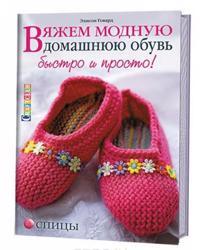 Vjazhem modnuju domashnjuju obuv bystro i prosto.Spitsy (16+)