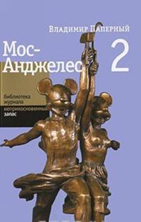Mos-Andzheles-2