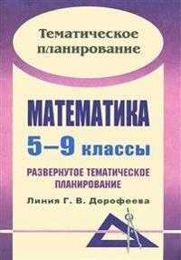 Matematika. 5-9 klassy. Razvernutoe tematicheskoe planirovanie. Linija G. V. Dorofeeva