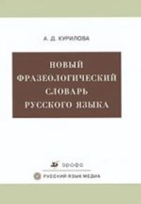 Novyj frazeologicheskij slovar russkogo jazyka