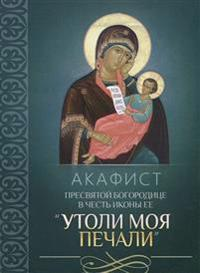 """Akafist Presvjatoj Bogoroditse v chest ikony Ee """"Utoli moja pechali"""""""