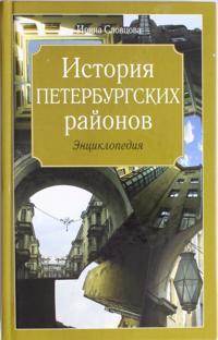 Istorija peterburgskikh rajonov