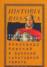 Aleksandr Nevskij v russkoj kulturnoj pamjati