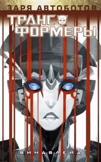 Transformery: Vindblejd