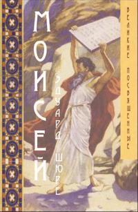 Moisej. Missija Izrailja