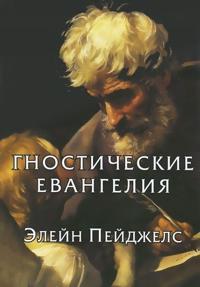 Gnosticheskie evangelija