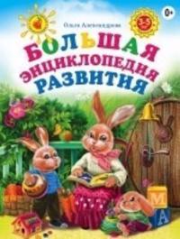 Bolshaja entsiklopedija razvitija