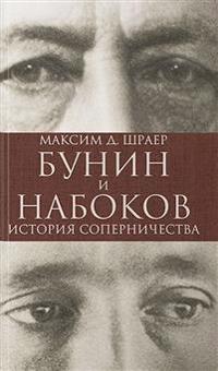 Bunin i Nabokov.Istorija sopernichestva