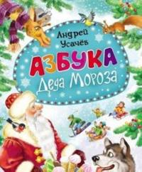 Azbuka Deda Moroza