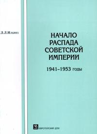 Nachalo raspada Sovetskoj imperii. 1941-1953 gody