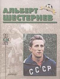 Albert Shesternev (biograficheskij ocherk)
