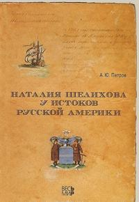 Natalija Shelikhova u istokov Russkoj Ameriki