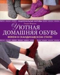 Ujutnaja domashnjaja obuv.Vjazhem v skandinavskom stile!