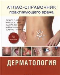 Dermatologija. Atlas-spravochnik praktikujuschego vracha. Tom 2
